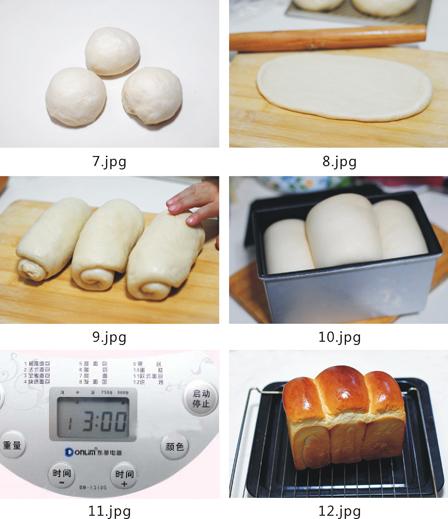 庞多米吐司面包7-12步骤