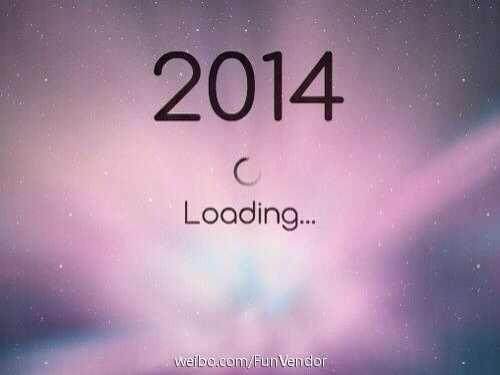2014即将到来